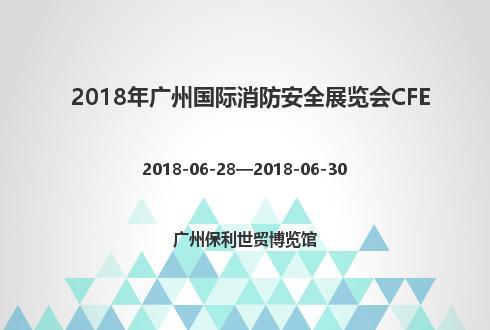 2018年广州国际消防安全展览会CFE