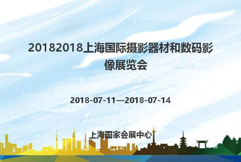 20182018上海国际摄影器材和数码影像展览会