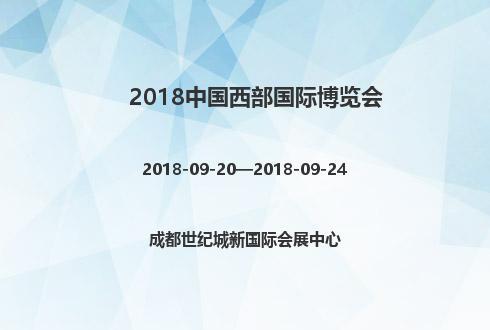 2018中国西部国际博览会