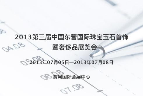 2013第三届中国东营国际珠宝玉石首饰暨奢侈品展览会