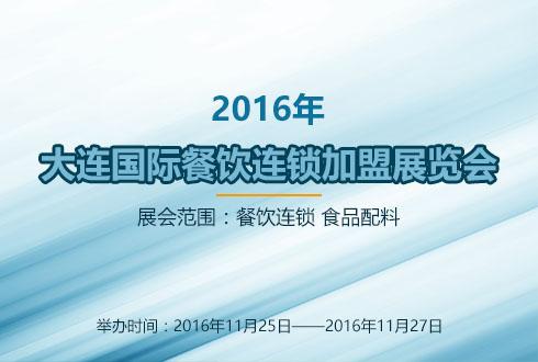 2016年遼寧大連國際餐飲連鎖加盟展覽會