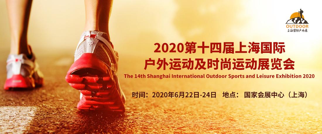 2020第十四届上海户外用品及时尚运动展览会
