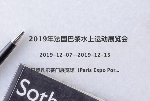 2019年法国巴黎水上运动展览会