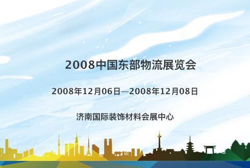 2008中国东部物流展览会