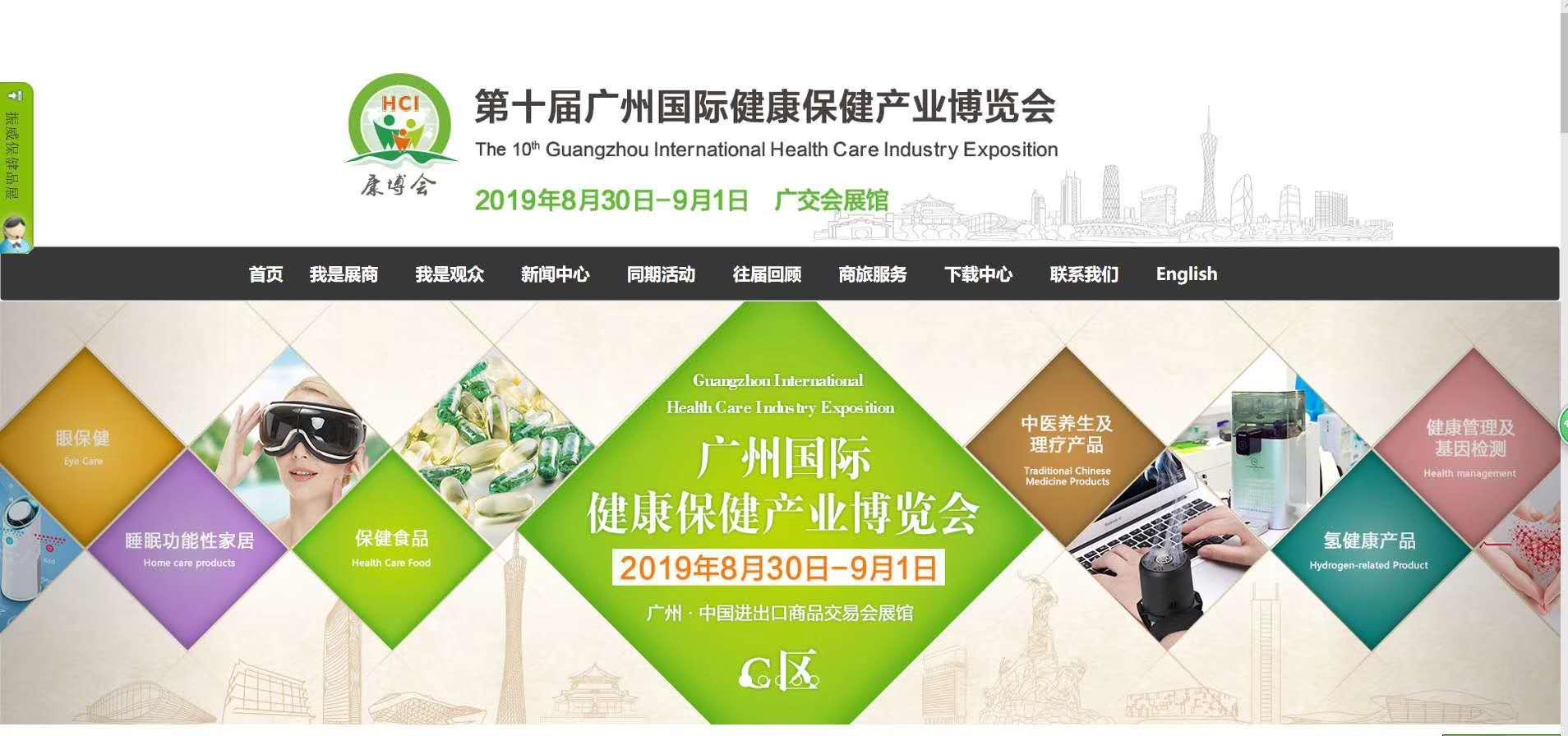 中国国际大健康产业博览会2019