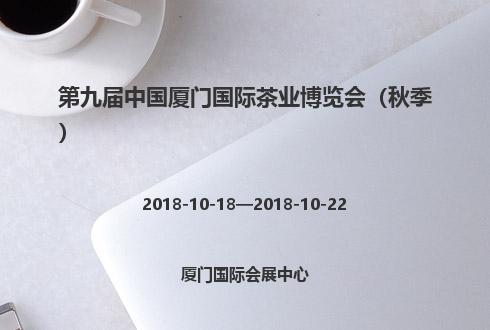 第九届中国厦门国际茶业博览会(秋季)