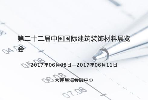 第二十二届中国国际建筑装饰材料展览会