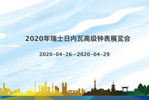 2020年瑞士日内瓦高级钟表展览会