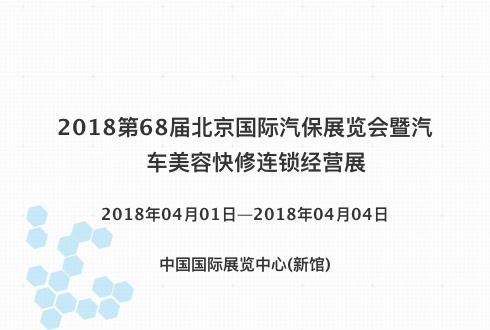 2018第68届北京国际汽保展览会暨汽车美容快修连锁经营展
