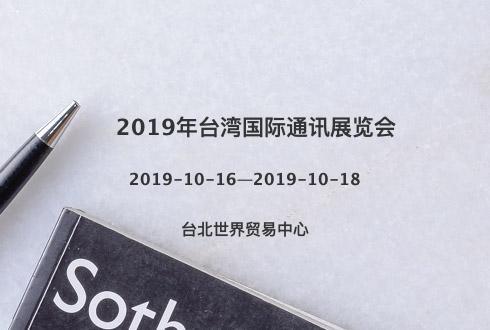 2019年台湾国际通讯展览会