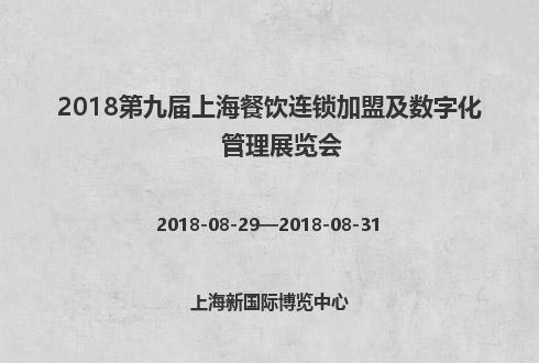 2018第九届上海餐饮连锁加盟及数字化管理展览会