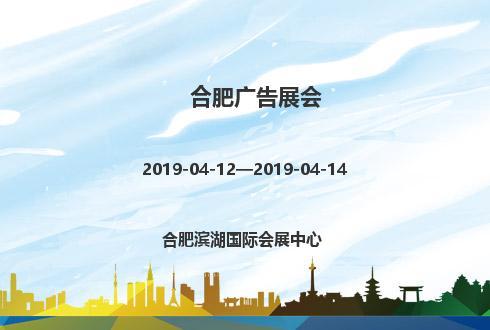 2019年合肥廣告展會
