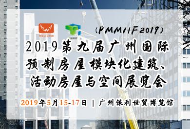 2019第九届广州国际预制房屋、模块化建筑、活动房屋与空间展览会(PMMHF2019)
