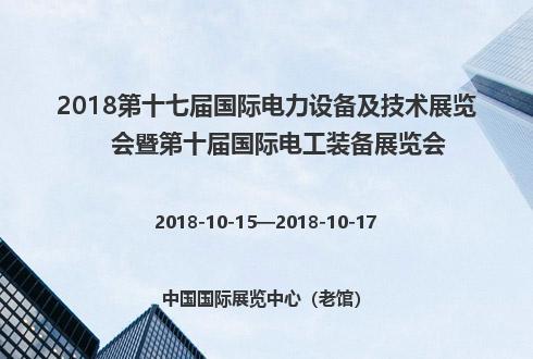 2018第十七届国际电力设备及技术展览会暨第十届国际电工装备展览会