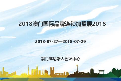 2018澳门国际品牌连锁加盟展2018