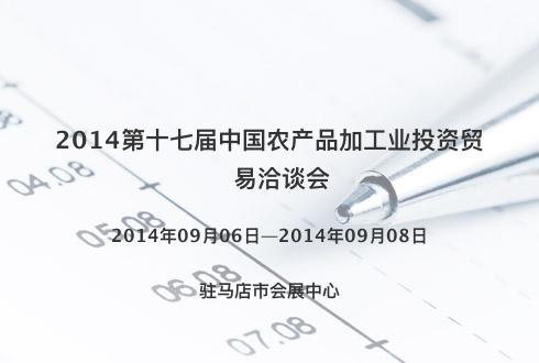 2014第十七届中国农产品加工业投资贸易洽谈会