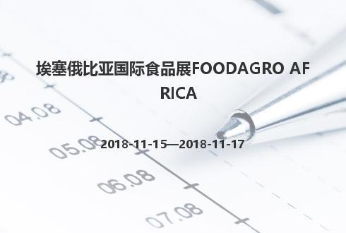 埃塞俄比亚国际食品展FOODAGRO AFRICA