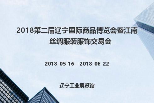 2018第二届辽宁国际商品博览会暨江南丝绸服装服饰交易会