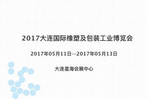 2017大连国际橡塑及包装工业博览会