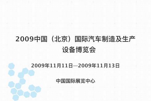 2009中国(北京)国际汽车制造及生产设备博览会