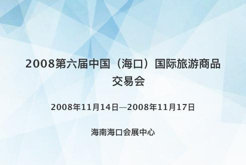 2008第六届中国(海口)国际旅游商品交易会