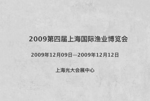 2009第四届上海国际渔业博览会