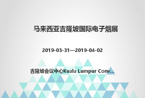 马来西亚吉隆坡国际电子烟展