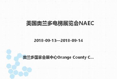 美国奥兰多电梯展览会NAEC