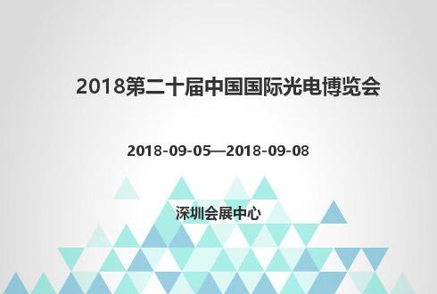 2018第二十届中国国际光电博览会