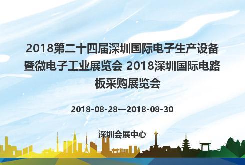 2018第二十四届深圳国际电子生产设备暨微电子工业展览会 2018深圳国际电路板采购展览会