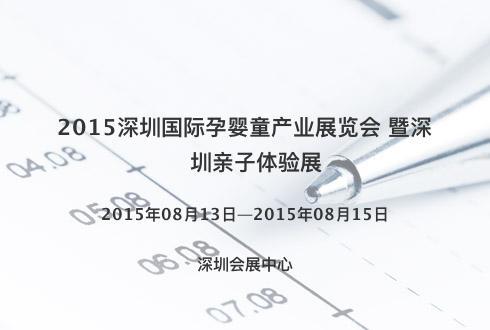 2015深圳国际孕婴童产业展览会 暨深圳亲子体验展