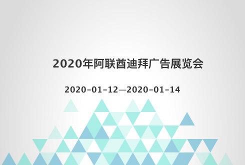 2020年阿联酋迪拜广告展览会