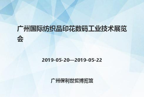 2019年广州国际纺织品印花数码工业技术展览会