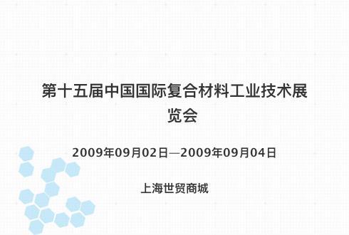 第十五届中国国际复合材料工业技术展览会