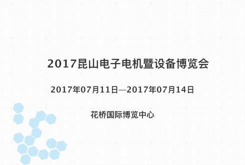 2017昆山电子电机暨设备博览会