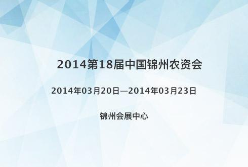 2014第18届中国锦州农资会