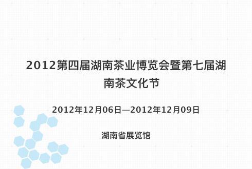 2012第四届湖南茶业博览会暨第七届湖南茶文化节