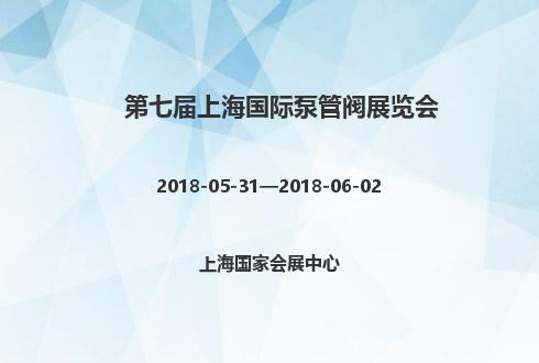第七届上海国际泵管阀展览会