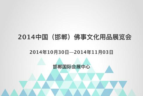 2014中国(邯郸)佛事文化用品展览会