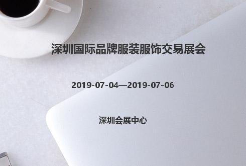 2019年深圳国际品牌服装服饰交易展会