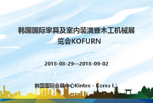 韩国国际家具及室内装潢暨木工机械展览会KOFURN