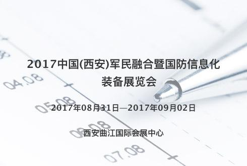 2017中国(西安)军民融合暨国防信息化装备展览会