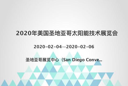 2020年美国圣地亚哥太阳能技术展览会