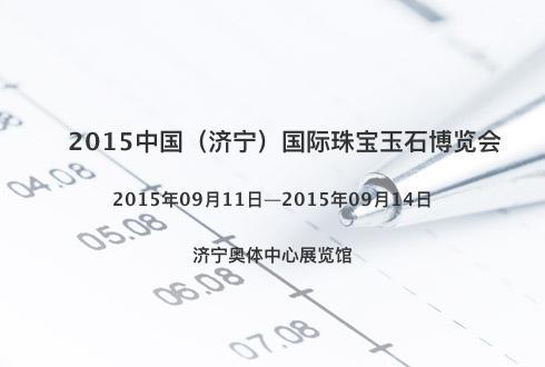 2015中国(济宁)国际珠宝玉石博览会