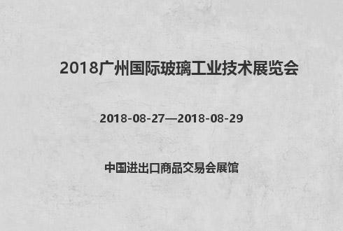 2018广州国际玻璃工业技术展览会