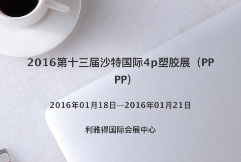 2016第十三届沙特国际4p塑胶展(PPPP)