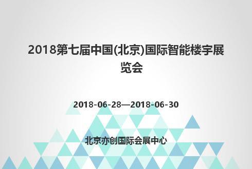 2018第七届中国(北京)国际智能楼宇展览会
