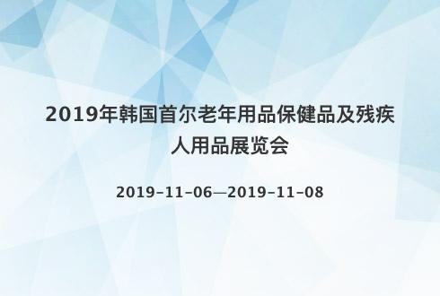 2019年韩国首尔老年用品保健品及残疾人用品展览会