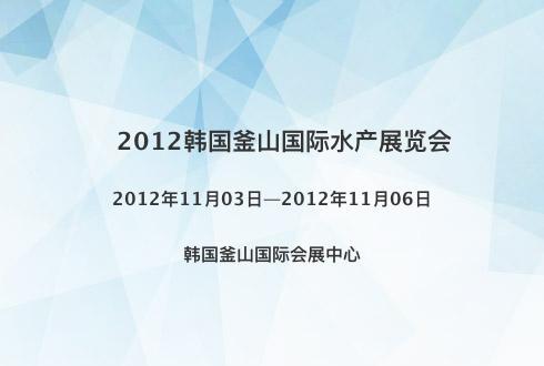 2012韩国釜山国际水产展览会