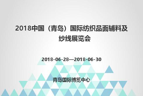 2018中国(青岛)国际纺织品面辅料及纱线展览会